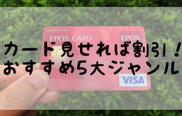 カード見せれば割引になるおすすめ5大ジャンル