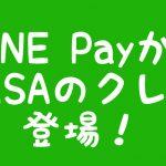 LINE Payからvisaのクレカ登場