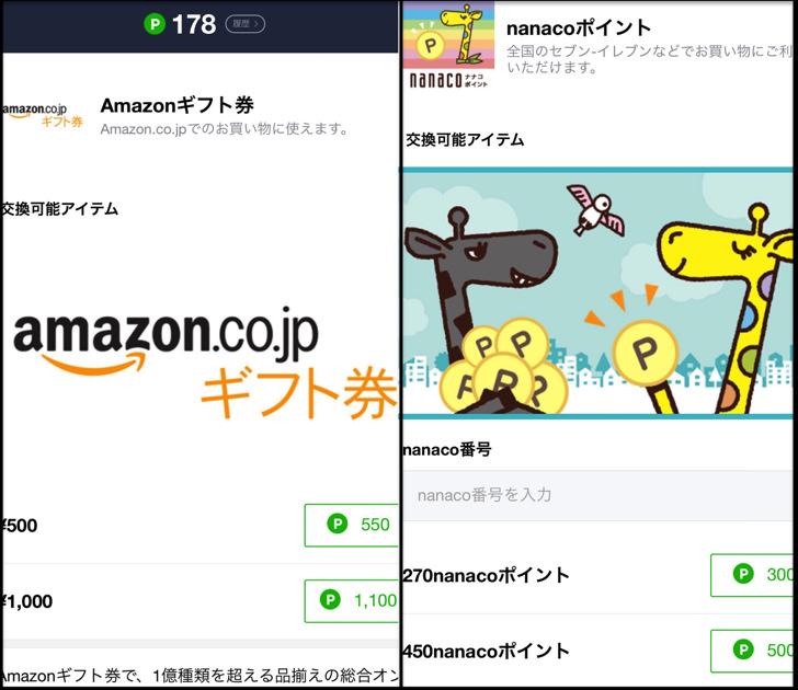 Amazonギフト券・nanacoポイントに交換