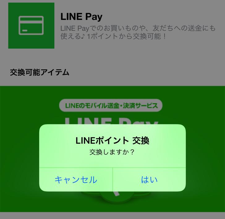 LINEポイント交換
