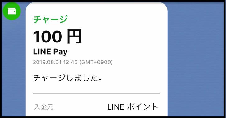 100円チャージ