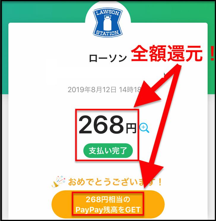 268円PayPay残高還元
