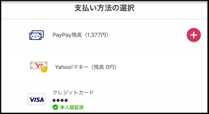 PayPay支払い方法の選択