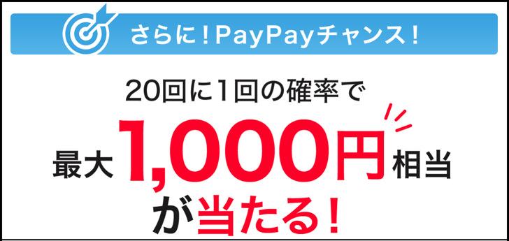 PayPayチャンス公式