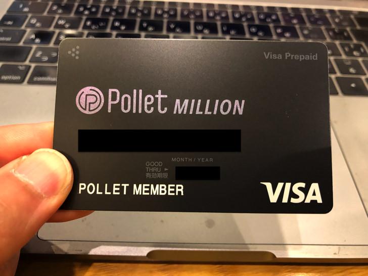 ポレットミリオンカード