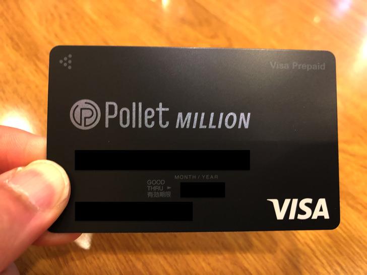 polletミリオンカード