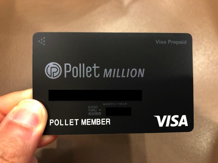 polletミリオン