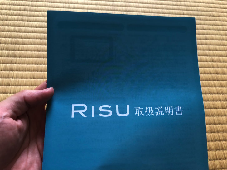 risu取扱説明書
