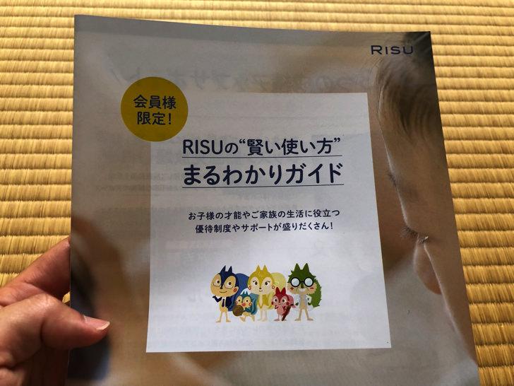 risu賢い使い方まるわかりガイド