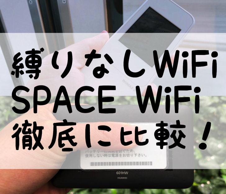 縛りなしWiFiSPACE Wi-Fi徹底比較
