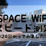 SPACE Wi-Fiスピード測定