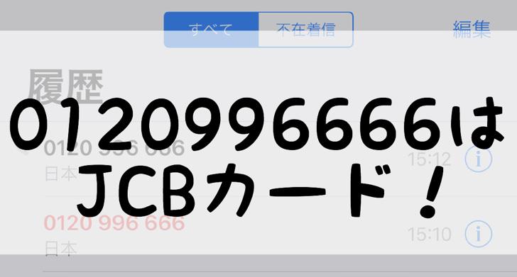 0120996666はjcbカード