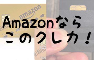 Amazonならこのクレカ