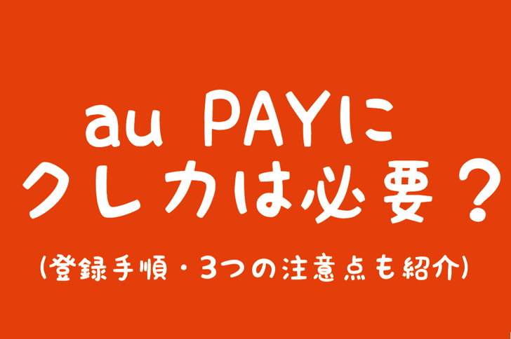 au PAYにクレカは必要?