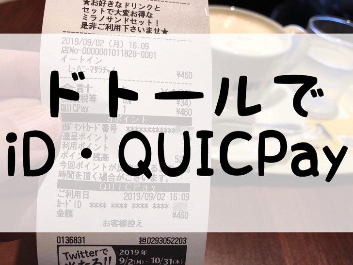 ドトールでid・QUICPay