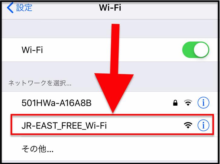 jr-east_free_wi-fiの表示