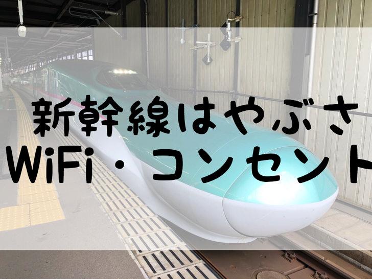 新幹線はやぶさWiFiコンセント