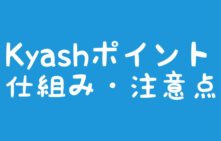kyashポイント仕組み・注意点