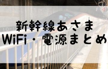 新幹線あさまwifi電源まとめ