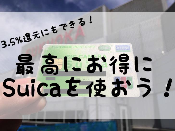 最高にお得にSuicaを使おう