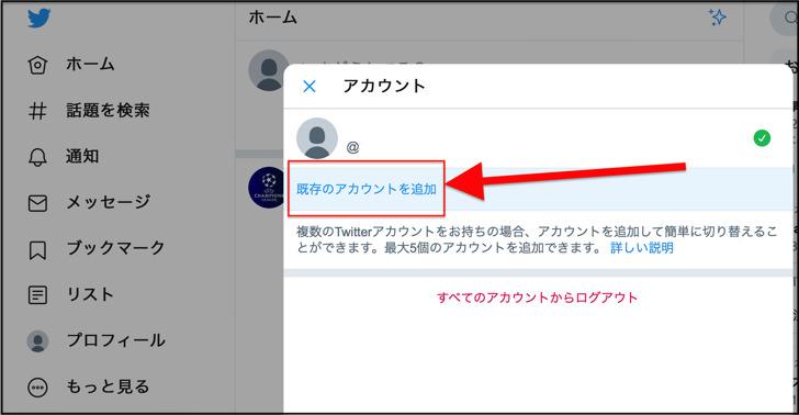 pc版でアカウント追加