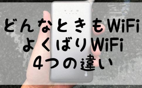 どんなときもWiFiよくばりWiFi4つの大きな違い