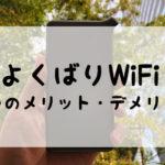 よくばりWiFiの3つのメリットデメリット