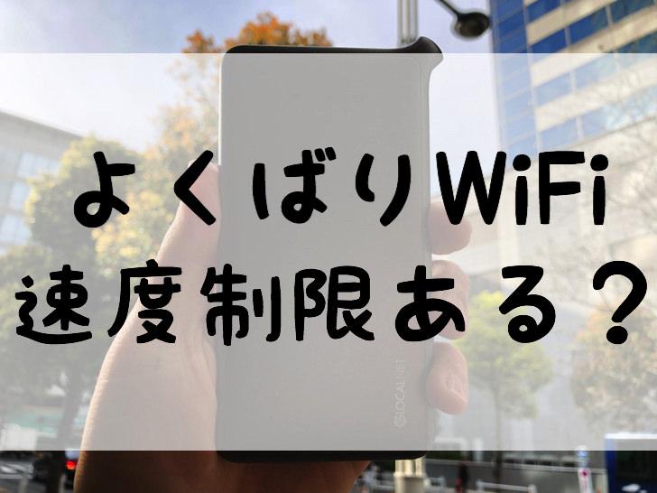 よくばり wifi