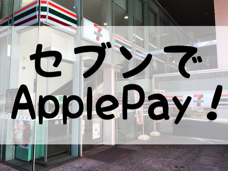 セブンでApple Pay!