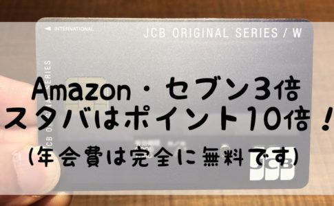 Amazonセブン3倍スタバはポイント10倍