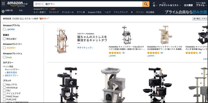 Amazonで猫タワー