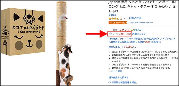 Amazonポイントもらえる猫タワー