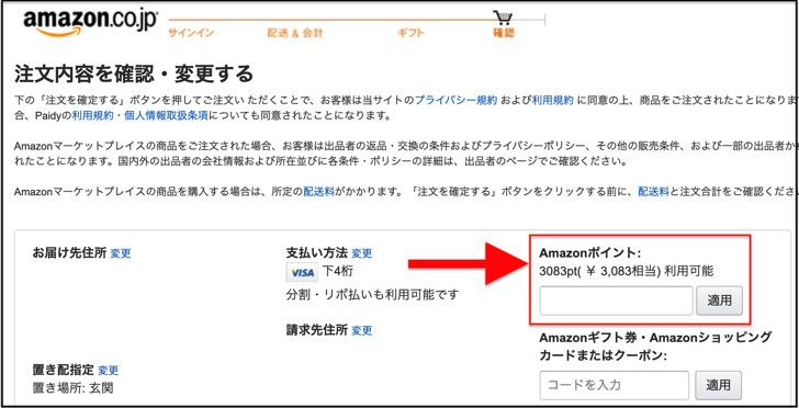Amazonポイント適用選択