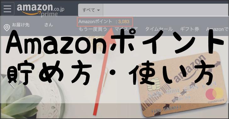 Amazonポイント貯め方・使い方