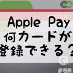 Apple Payに何カードが登録できる?