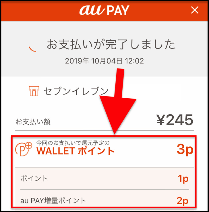 walletポイント獲得