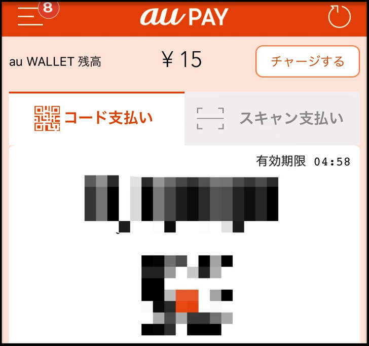 aupayのバーコード・QRコード