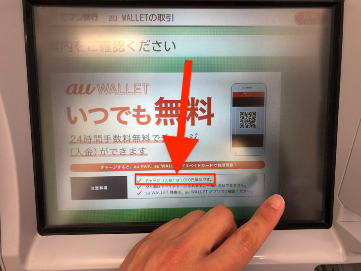 セブン銀行atmは1,000円単位