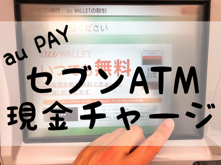 aupayセブン銀行atm現金チャージ