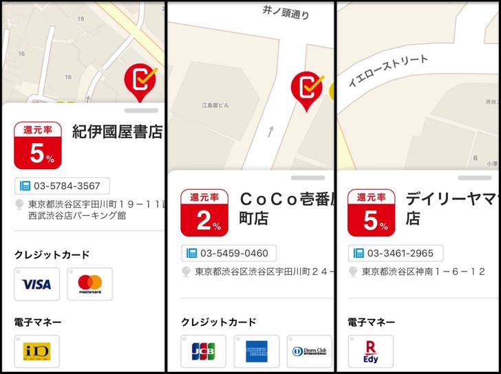 渋谷の紀伊國屋書店・CoCo壱番屋・デイリーヤマザキ