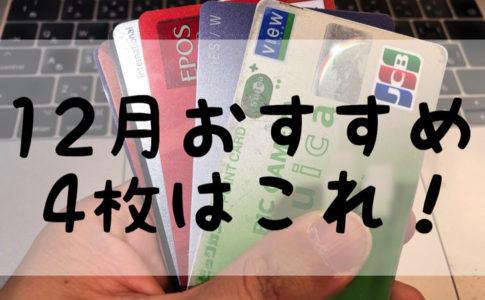 201912月のおすすめクレジットカード
