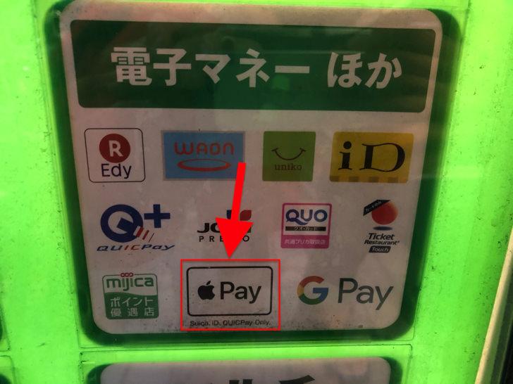 ファミマでApple Payokのサイン
