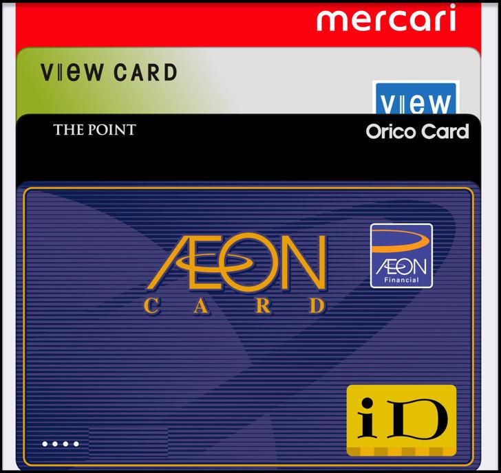 Apple Payのイオンカード