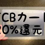 jcbカード20%還元