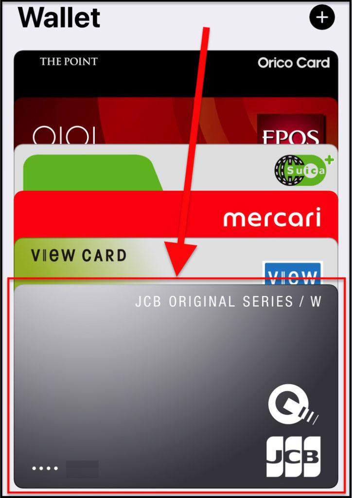 Apple Payに登録したjcbカード
