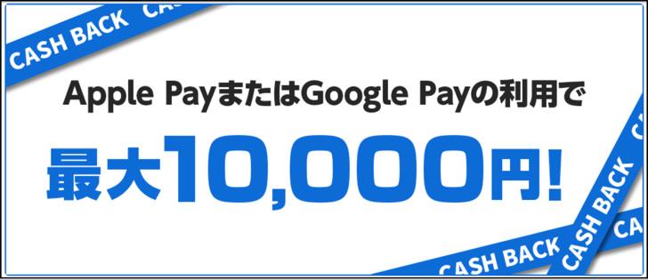 Apple PayやGooglePayとjcbで20%キャッシュバック