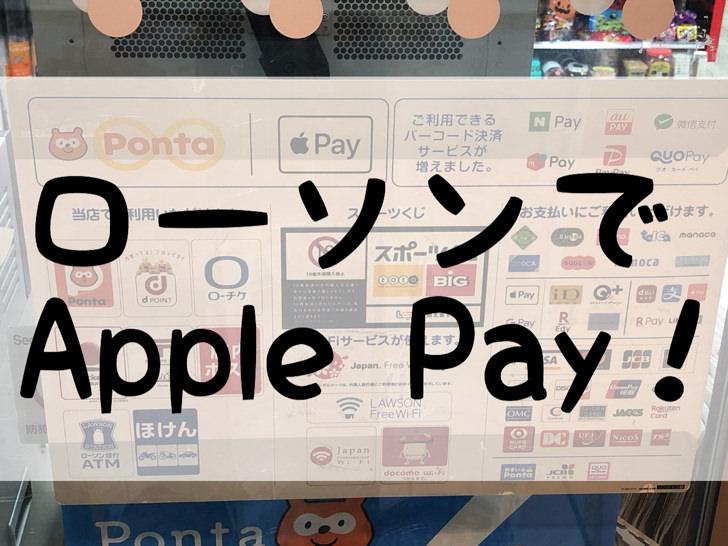 ローソンでApple Pay