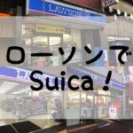 ローソンでSuica
