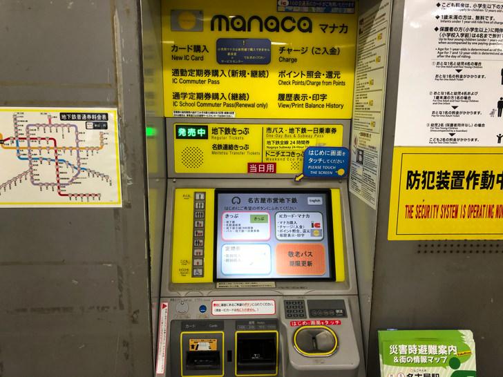 マナカ対応券売機