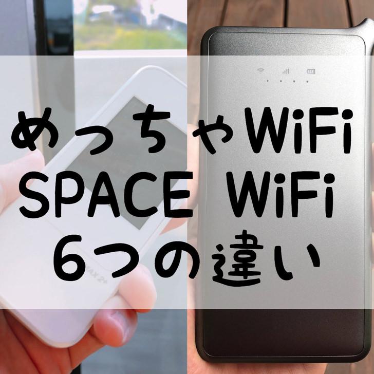 めっちゃWiFiSPACE Wi-Fi6つの違い